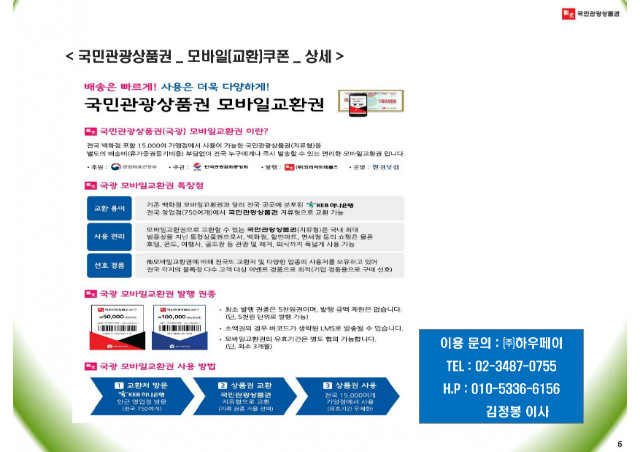 국민관광상품권 모바일쿠폰 소개-2_page-0001.jpg